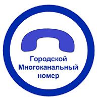 Многоканальный городской номер за 98 рублей